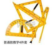 教學尺 教學用圓規s010教師用具直尺三角尺磁性量角器三角板套裝 卡菲婭
