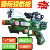 玩具槍 兒童玩具槍聲光大電動投影音樂手槍小男孩會說話玩具槍2-3-6-8歲 酷動3Cigo