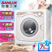 【台灣三洋 SANLUX】7.5KG乾衣機(SD-85U)