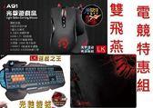 [富廉網] 電競組合 A91 光微動極速鼠(白/黑)-未激活+B318八機械光軸鍵盤 送市價450的血魔戰甲滑鼠墊