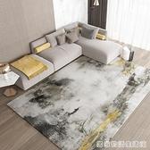 輕奢地毯客廳現代簡約高端北歐易打理茶幾毯家用沙發臥室定制地墊 居家物語
