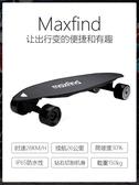 電動滑板車 Maxfind電動滑板四輪單雙驅滑板車大魚板校園青年短距離代步工具 雙12mks