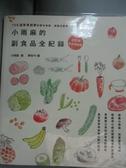 【書寶二手書T9/保健_JAJ】小雨麻的副食品全紀錄(2015增修版)_小雨麻