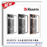 Rearth Ringke Fusion 全包覆透明背蓋手機殼 SONY Z5 Premium Z5 compact 手機套 保護殼