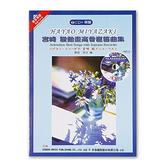 小叮噹的店- DM329《日本DOREMI》CD+樂譜 宮崎駿動畫高音直笛曲集