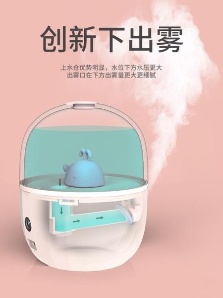加濕器 艾芭莎加濕器小型車載噴霧宿舍學生迷你便攜式桌面usb孕婦嬰兒靜音可充電家用臥室 夢藝