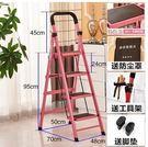 設計師步步高梯子升級卡扣四步五步梯家用折疊梯人字梯加厚【粉色4步升級加厚款】