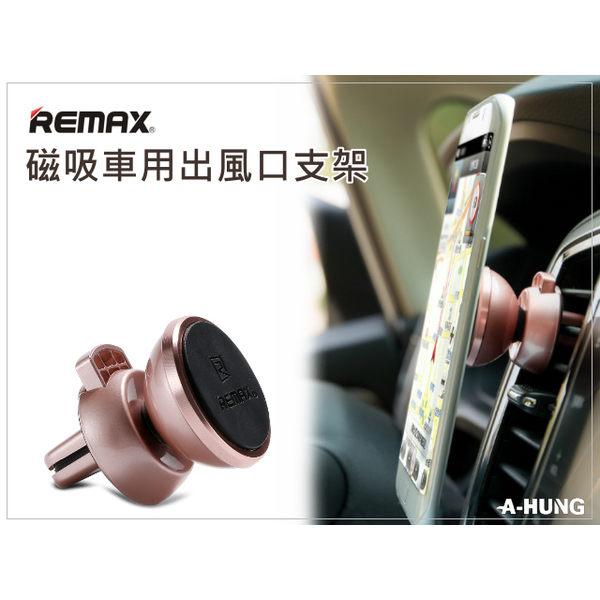 REMAX 原廠 磁吸出風口車架 冷氣孔 導航 支架 車用支架 汽車車架 腳架 車座 手機支架 出風口