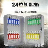 壁掛式鑰匙箱收納盒鑰匙柜公司24位金屬鎖匙箱管理箱汽車鑰匙盒 QG8346『優童屋』