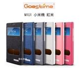 ☆愛思摩比☆GOES TIME 果時代 MIUI Xiaomi 小米機 紅米 甲骨文系列皮套 開窗側翻皮套 保護套 保護殼