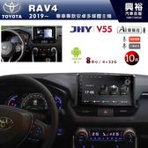 【JHY】2019年TOYOTA RAV4專用10吋螢幕V55系列安卓主機*雙聲控+藍芽+導航+安卓*8核心4+32
