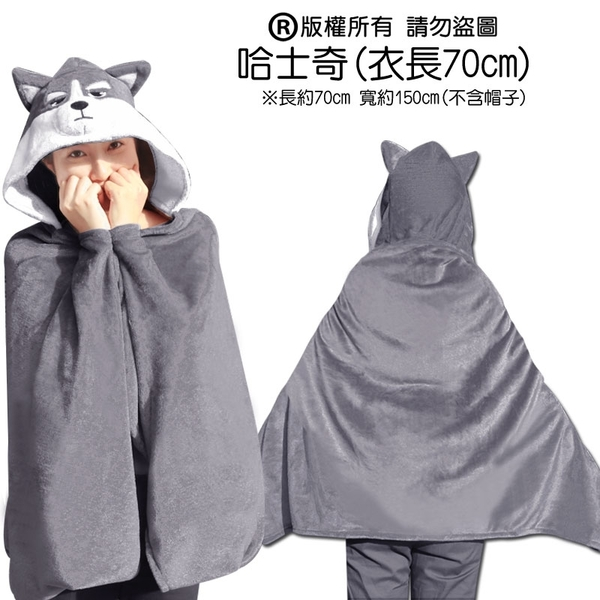 哈士奇加大款珊瑚絨 法蘭絨哈士懶人披肩 狗狗厚款毛毯 空調被 懶人毯 斗篷袖毯 懶人毯