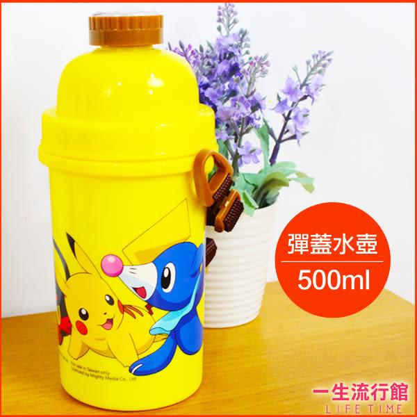 《新品》寶可夢 神奇寶貝 皮卡丘 正版 兒童 卡通 彈蓋 吸管水壺 太陽與月亮 水瓶 500cc B05114