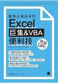 職場必備超省時Excel巨集&VBA便利技 效率UP!