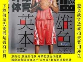 二手書博民逛書店罕見NBA環球體育·灌籃(2007年第31期,總215期)英雄本色,無海報,無贈品Y1692