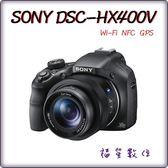 【福笙】SONY HX400V (索尼公司貨)  送SONY 32GB 90MB/S+副電+座充+保貼