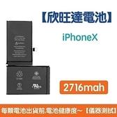 【免運費】送5大好禮【含稅發票】iPhoneX 原廠德賽電池 iPhone X 電池 2716mAh