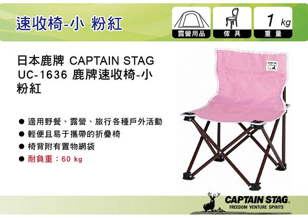 ||MyRack|| 日本 CAPTAIN STAG 鹿牌速收椅-小 UC-1636 粉紅 露營 休閒椅 導演椅 童軍椅