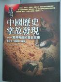 【書寶二手書T9/歷史_GJU】中國歷史掌故發現_簡志忠