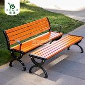 戶外椅 公園椅戶外長椅子室外長凳庭院休閒座椅排椅防腐實木塑木鐵藝靠背 NMS初色家居館