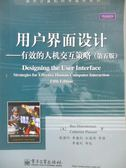 【書寶二手書T9/電腦_WDX】用戶界面設計-有效的人機交互策略(第5版)_( MEI )Ben Shneiderman