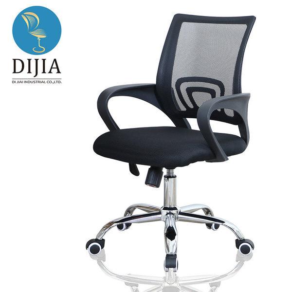 電腦椅 辦公椅 書桌椅 椅子【普羅電鍍腳】MIT台灣製 工廠直營 DIJIA 帝迦 兒童椅 升降椅 會議椅