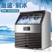 商用制冰機奶茶店大型全自動冰塊制作機雪冰機KTV造冰機家用小型WD 至簡元素
