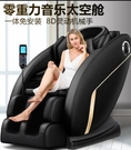 智慧按摩椅家用全身多功能8D全自動電動揉捏太空艙老人按摩器 MKS薇薇