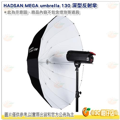 @3C柑仔店@ HADSAN MEGA umbrella 130 深型 反射傘 柔光 控光 打光 棚拍 湧蓮公司貨
