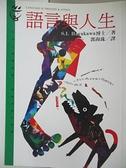 【書寶二手書T4/心理_ADA】語言與人生_鄧海珠, S.I. Hayakawa