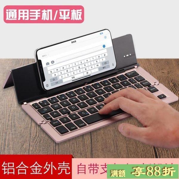 ipad鍵盤新款超薄折疊無線藍芽鍵盤蘋果安卓手機通用迷你ipad小米平板4plus華為最後一天8折