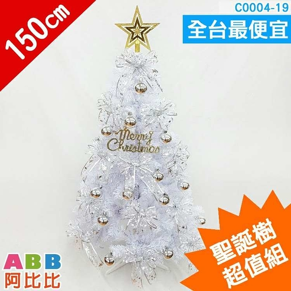 C0004-19_聖誕樹_5尺_超值組#聖誕派對佈置氣球窗貼壁貼彩條拉旗掛飾吊飾
