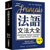 法語文法大全(專為華人設計.真正搞懂法語構造的解剖書)(附中法文雙索引查詢)