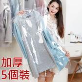 【DC225B】西服防塵罩PVC加厚透明5入 120x60cm衣服防塵罩西裝衣物收納袋 EZGO商城