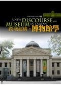 (二手書)跨域建構.博物館學-臺灣博物館系統叢書(6)