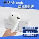 超夯Airpods造型巨大款 惡搞創意外觀酷炫好吸睛 輕巧便攜氣氛嗨起來 請釋放你的耳朵試試這一台