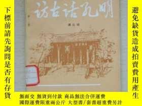 二手書博民逛書店罕見訪古話孔明(文物考古知識)Y425 譚良嘯 文物出版社 出版
