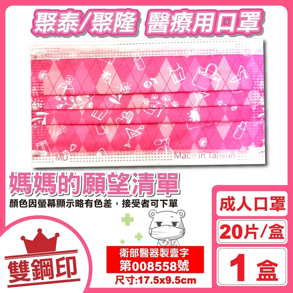 聚泰 聚隆 雙鋼印 成人醫療口罩 (媽媽的願望清單) 20入/盒 (台灣製造 CNS14774) 專品藥局【2018061】