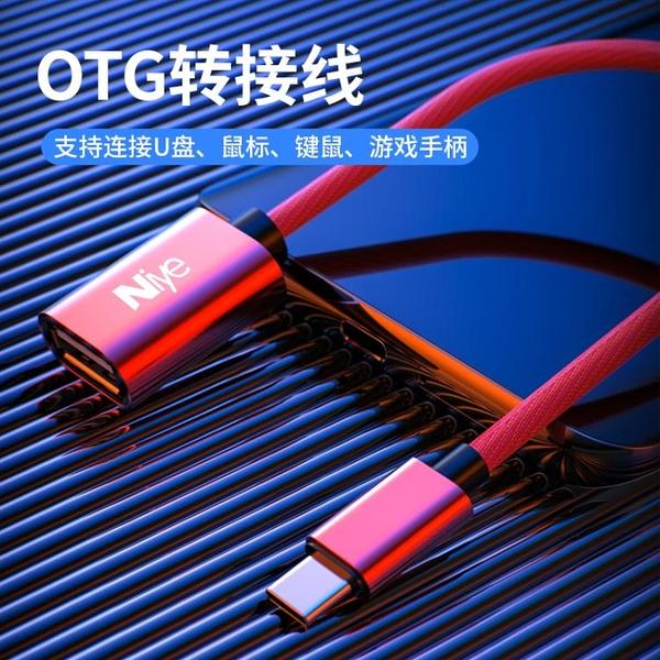 type-c otg轉接頭usb3.0安卓手機連