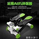 迷你踩步機家用腳踏步機多功能健身器材液壓超靜音計步igo 蘿莉小腳丫