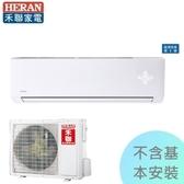 【禾聯冷氣】5.3KW 7-9坪一對一變頻冷專《HI/HO-N501》1級省電 壓縮機10年保固
