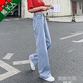 寬褲 牛仔寬管褲女褲夏季薄款2020年新款寬鬆顯瘦高腰垂感直筒拖地長褲 【韓語空間】