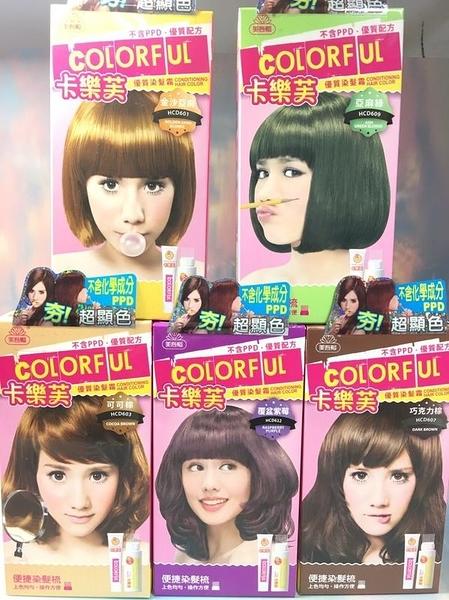 【卡樂芙 優質染髮霜A劑50g,B劑50g】染髮霜 染髮劑 美髮用品【八八八】e網購