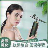 注氧儀家用手持第名高壓納米臉面部噴霧機美容院皮膚小型補水儀器 雙十一特惠