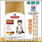 ◆MIX米克斯◆希爾思Hills.10299 成貓化毛飼料配方【10公斤】