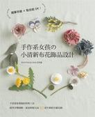 (二手書)手作系女孩的小清新布花飾品設計