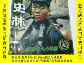 二手書博民逛書店罕見軍事史林1995年6期Y27179 軍事史林編輯部 軍事史林