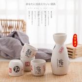 酒杯 日式陶瓷白酒酒具套裝 家用酒杯套裝白酒杯酒壺酒盅一口杯小