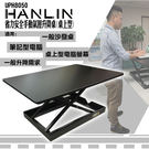 【HANLIN-UPH8050】省力安全...