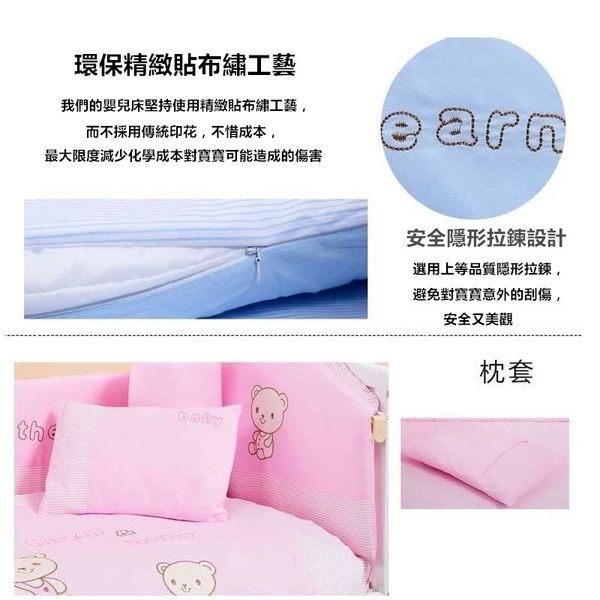 嬰兒床圍八件套 童床嬰兒床床圍 床欄 防撞床圍 純棉床圍 可拆洗